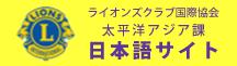 ライオンズクラブ国際協会 太平洋アジア課 日本語サイト