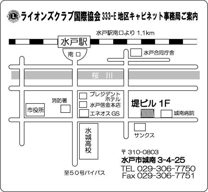 キャビネット事務局地図1 (水戸)