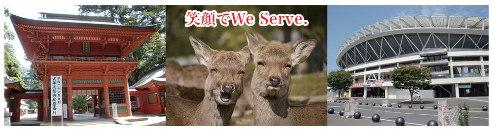 笑顔で We Serve.