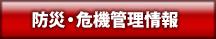 茨城県 防災・危機管理ポータルサイト
