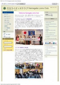 行方ライオンズクラブ Namegata Lions Club - Lions e-Clubhouse3_ページ_1