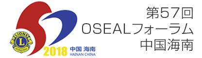 第57回 OSEALフォーラム (中国海南)