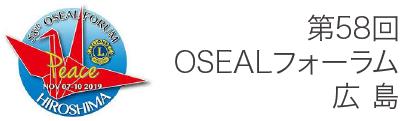 第58回 OSEALフォーラム (広島)