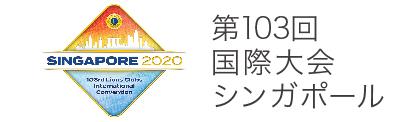 ライオンズクラブ国際大会 第103回: シンガポール国際大会