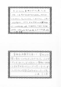 下館シニア手紙